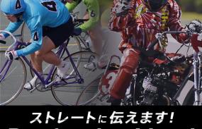 2017/6/1(木)から競輪・オートレースファンにお届けする情報サイト「Perfecta Navi」スタート!