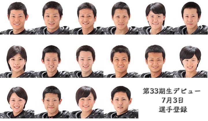 第33期生(新人選手)名鑑
