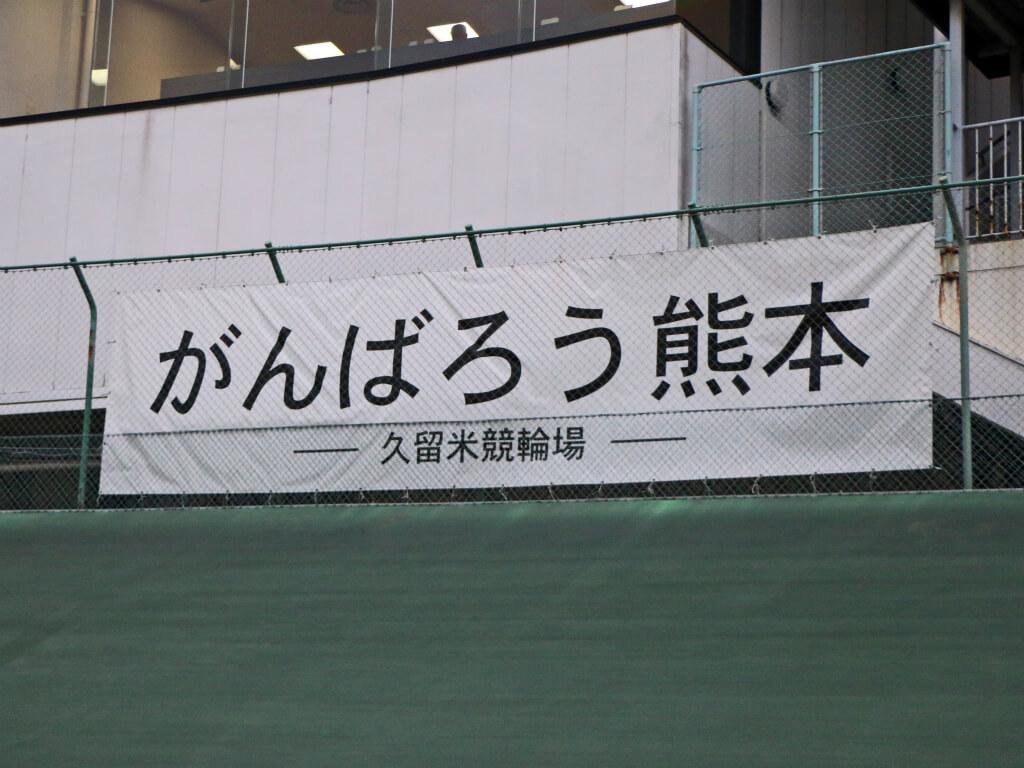 熊本G3(3日目)ピックアップ  in 久留米