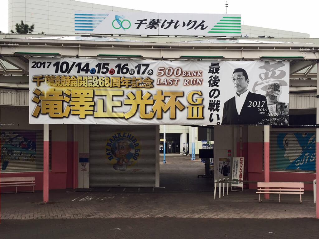 千葉G3(前検)500バンク最後の記念競輪