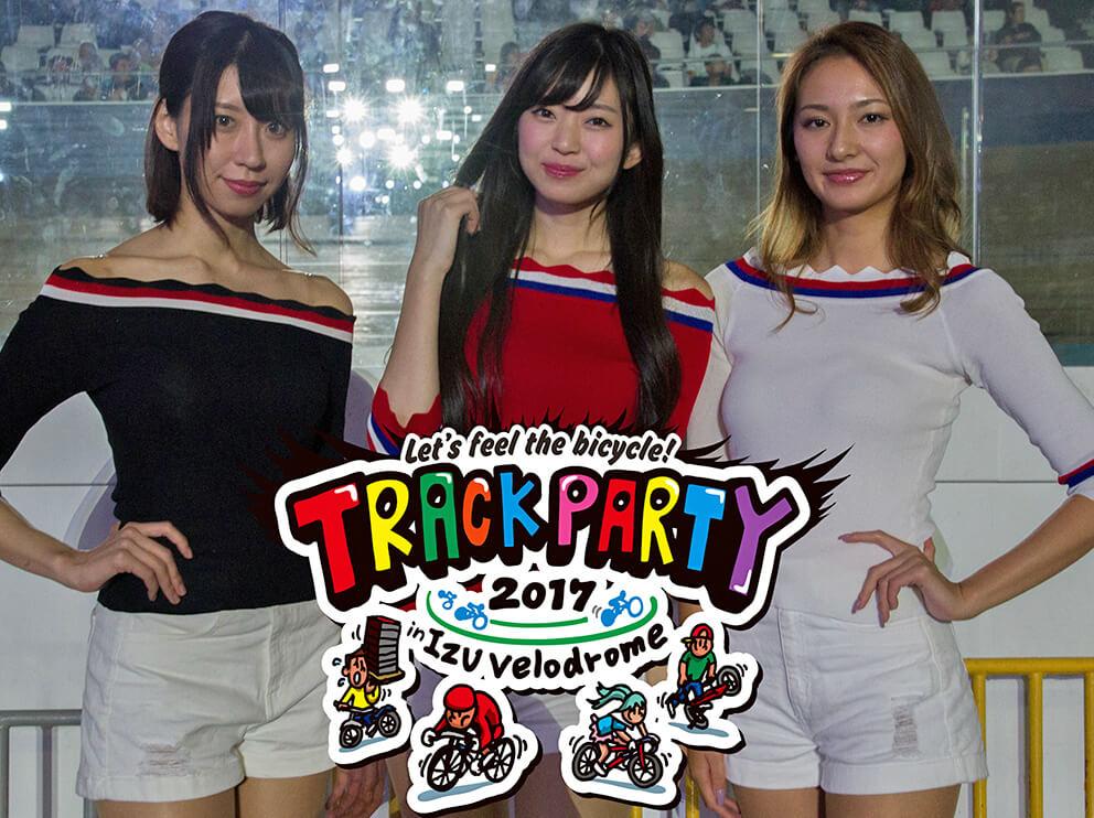 トラックパーティー2017