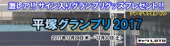 ヤンググランプリ出場選手サイン入りグッズが当たる!【平塚GP】「KEIRINグランプリ2017」開催記念キャンペーン!
