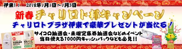 当日使える1,000円キャッシュバックや豪華賞品をプレゼント!【伊東F1】「チャリロト杯」チャリロトプラザキャンペーン!