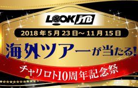 ルックJTB海外ツアーが当たる!チャリロト10周年記念祭開催!!