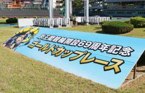 京王閣G3(3日目)ピックアップ