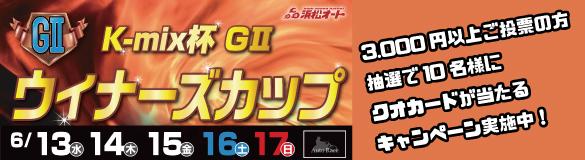限定クオカードが当たる!【浜松G2】「K-mix杯ウィナーズカップ」開催記念キャンペーン!
