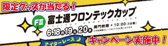 平塚7車立てレースを買って、限定グッズをもらおう!「DREAM 7IGHT(ドリームナイト) 」【平塚F2ナイター】「富士通フロンテックカップ」開催記念キャンペーン!