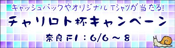 キャッシュバックやチャリロトオリジナルTシャツが当たる!【奈良F1】「チャリロト杯 まほろば賞」開催記念キャンペーン!