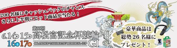 200名様にキャッシュバック! さらに2018年上半期ヒット商品が当たる!【岸和田G1】「高松宮記念杯競輪」開催記念キャンペーン!