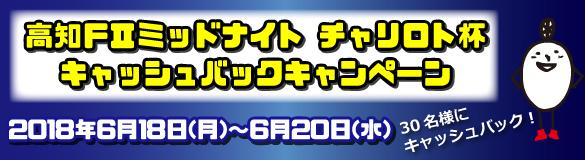 30名様にキャッシュバック!【高知F2MD】「チャリロト杯」開催記念キャンペーン!