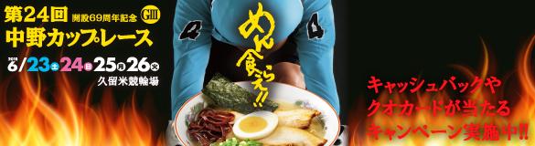 キャッシュバックや限定クオカードが当たる!【久留米G3】「第24回中野カップレース」開催記念キャンペーン!