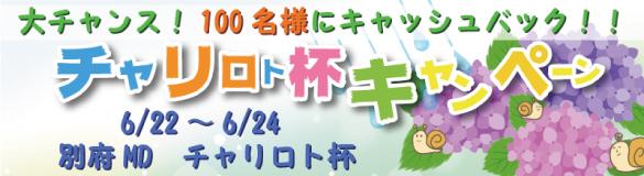 大チャンス!100名様にキャッシュバック!【別府F2MD】「ミッドナイト競輪チャリロト杯」開催記念キャンペーン!