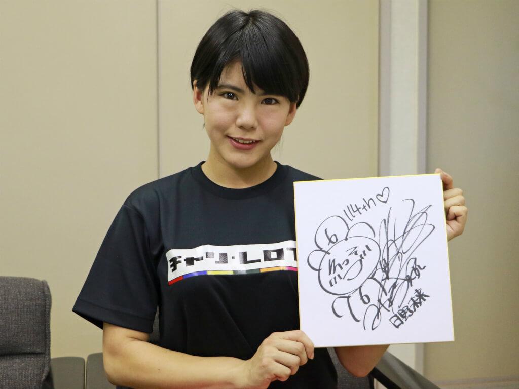 日野未来(奈良114期)選手/メッセージ