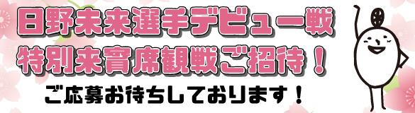 日野未来(奈良114期)選手デビュー戦、特別来賓席へご招待!!