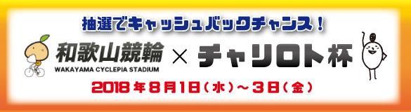 30名様にキャッシュバック!【和歌山F2】「チャリロト杯 オール7」開催記念キャンペーン!