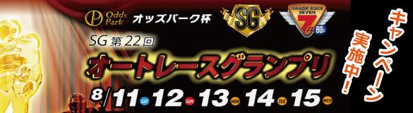 オリジナルクオカードが当たる!【伊勢崎SG】「第22回オートレースグランプリ」開催記念キャンペーン!