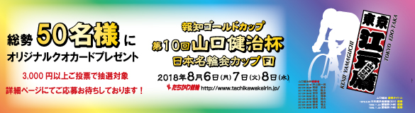 総勢50名様にオリジナルクオカードプレゼント!【立川F1】「第10回 山口健治杯」開催記念キャンペーン!