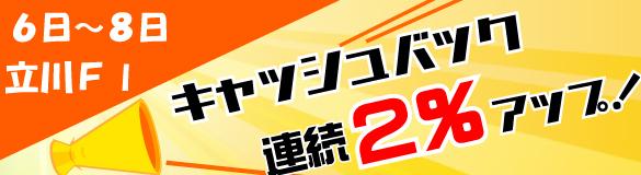 【立川F1】3日間連続!対象レースにご投票で【2%】特別キャッシュバックキャンペーン!!