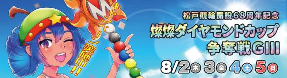 キャッシュバックや限定クオカードが当たる!【松戸G3】「燦燦ダイヤモンドカップ争奪戦」開催記念キャンペーン!