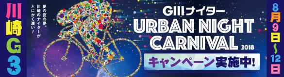 キャッシュバックや限定クオカードが当たる!【川崎G3】「アーバンナイトカーニバル」開催記念キャンペーン!