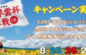 5千円キャッシュバックやクオカードが当たる!【小田原G3】北条早雲杯争奪戦開催記念キャンペーン!
