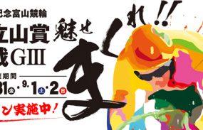 40名様に当たる!【富山G3】「瑞峰立山賞争奪戦」開催記念キャンペーン!