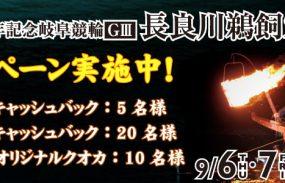5000円が当たる!【岐阜G3】「長良川鵜飼カップ」開催記念キャンペーン!