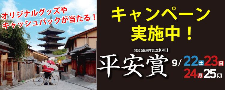 キャッシュバックやオリジナルグッズが当たる!【向日町G3】「平安賞」開催記念キャンペーン!