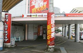 OPEN!チャリLOTOプラザ静岡
