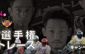豪華賞品が当たる!【川口SG】「第50回日本選手権オートレース」開催記念キャンペーン!