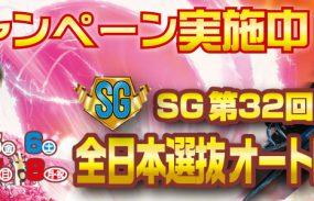 35名様に当たる!【浜松SG】「全日本選抜オートレース」開催記念キャンペーン!