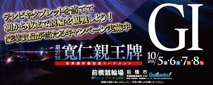 50インチテレビやタブレットなどが当たる!【前橋G1】「寛仁親王牌・世界選手権記念」開催記念キャンペーン!
