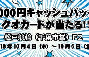 5千円キャッシュバック!【松戸F2(千葉市営)】開催記念キャンペーン!