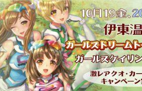 クオ・カードが当たる!【伊東F2】ガールズケイリン6レース制開催キャンペーン!