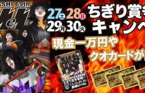 現金一万円やクオカードが当たる!【豊橋G3】「ちぎり賞争奪戦」開催記念キャンペーン!