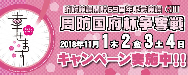 40名様に当たる!【防府G3】「周防国府杯争奪戦」開催記念キャンペーン!