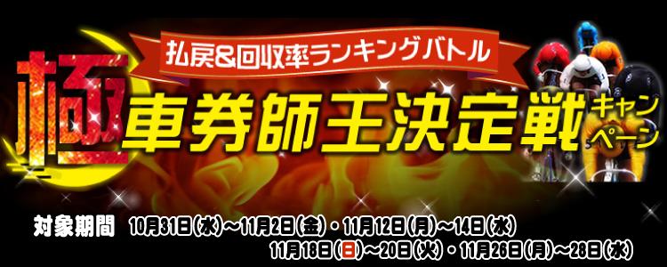 【奈良ミッドナイト】払戻&回収率ランキングバトル「極・車券師王決定戦」第7弾!