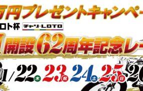 現金1万円やクオ・カードが当たる!【飯塚G1】「チャリロト杯GⅠ開設62周年記念レース」開催記念キャンペーン!