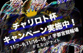 【宇都宮F2ミッドナイト(2開催)】「チャリロト杯」開催記念キャンペーン!
