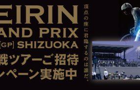 トップレーサー達の熱いレースを生観戦しよう!10組20名様に当たる【静岡G1】「KEIRINグランプリ2018」1泊2日生観戦ツアーご招待キャンペーン!