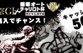小倉競輪祭GⅠと飯塚GⅠチャリロト杯を両方買って50名に当たる!キャッシュバックチャンス