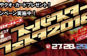 抽選で1万円が当たる!【川口SG】「スーパースターフェスタ2018」開催記念キャンペーン!