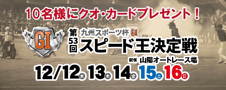 抽選で10名様にクオ・カードが当たる!【山陽G1】「九州スポーツ杯GⅠ第53回スピード王決定戦」開催記念キャンペーン!