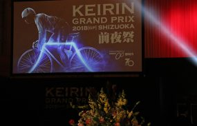 KEIRINグランプリ2018前夜祭(共同記者会見)