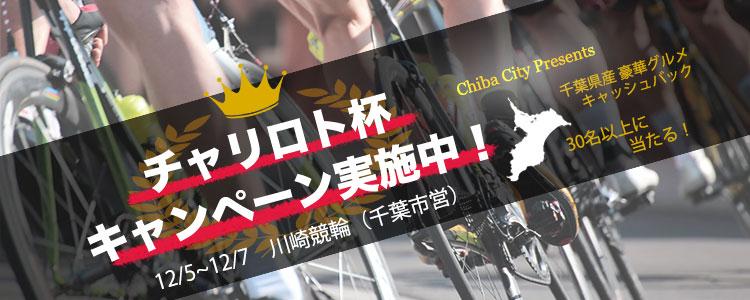 特選素材の千葉県産グルメが当たる!川崎F1(千葉市営)チャリロト杯キャンペーン!