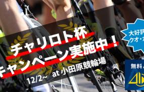 「AI-win(AI競輪予想サービス)」クオ・カードが当たる!小田原F2 チャリロト杯キャンペーン!