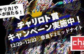 「チャリカ」スタート記念!【奈良F2ミッドナイト】「チャリロト賞」開催キャンペーン!