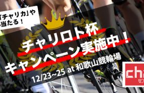 「チャリカ」1,000円分プレゼント!【和歌山F1】「チャリロト杯」開催キャンペーン!