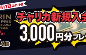 【大好評!追加第2弾】500名様に3000円分のチャリカをプレゼント!【チャリカ会員】新規入会キャンペーン!(既にチャリロト会員の方は対象外です)