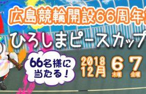 【広島G3】66周年記念・66名様に当たる!「ひろしまピースカップ」開催記念キャンペーン!